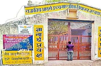 सरकार ने स्कूल में शुरु की 12वीं कक्षा, लेकिन अध्यापक विद्यार्थियों को नहीं दे रहे प्रवेश, 4 साल से खाली बैठे शिक्षक