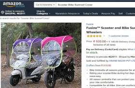 मानसून से पहले बाइक में लगवा लें लें ये छोटी सी चीज, बारिश में भी नहीं रुकेगी रफ्तार