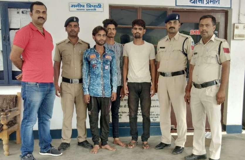 चोरी के फिराक में घूम रहे तीन आरोपी चढ़े पुलिस के हत्थे, जानिए पुलिस ने कैसे पकड़ा