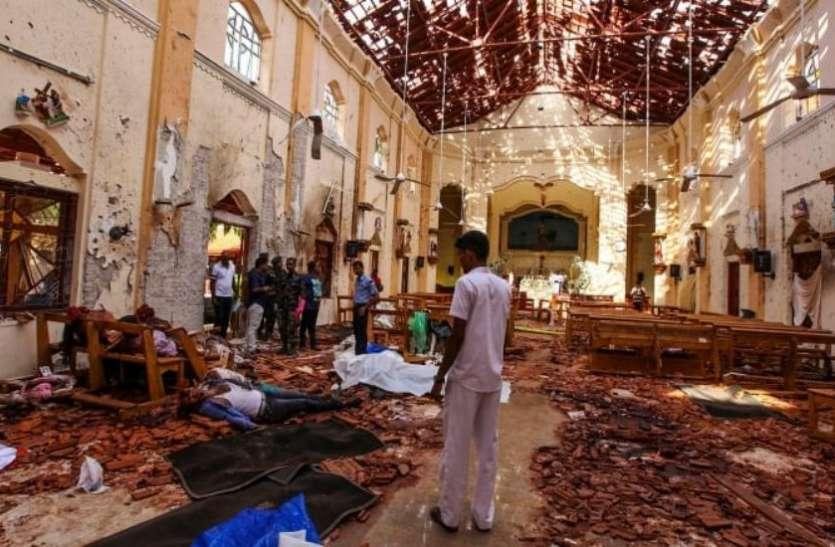 Sri Lanka Serial Blasts: जांच समिति ने राष्ट्रपति सिरीसेना को सौंपी फाइनल रिपोर्ट