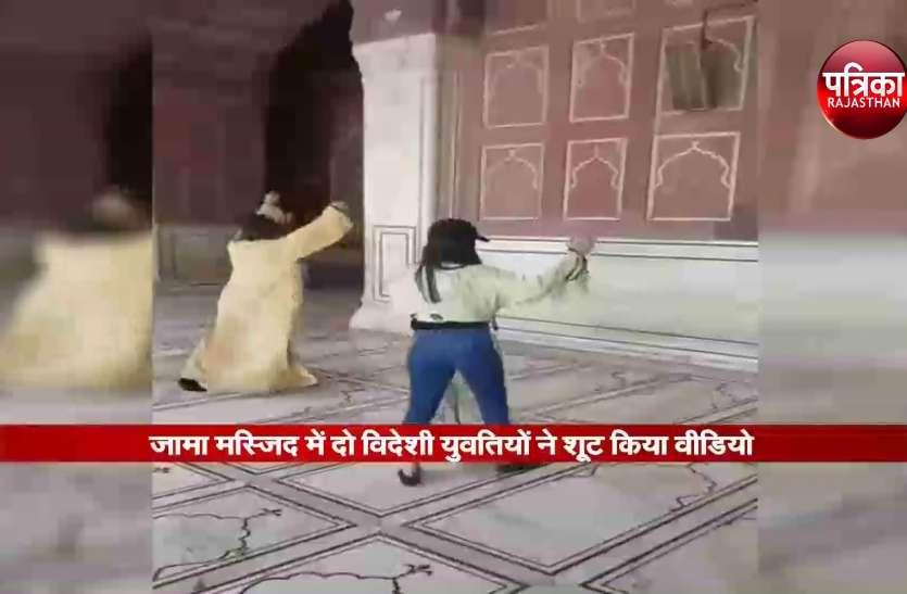 जामा मस्जिद में दो विदेशी युवतियों ने शूट किया वीडियो