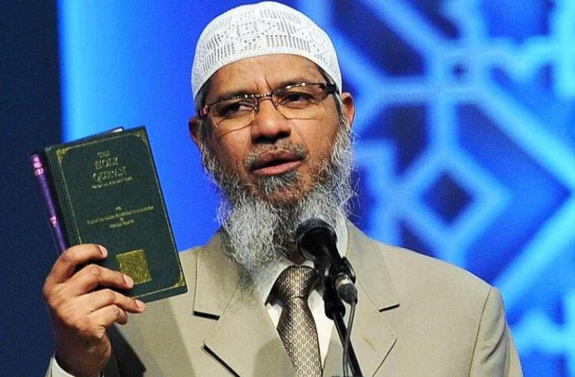 मलेशिया: PM महाथिर मोहम्मद ने जाकिर नाइक के प्रत्यर्पण से फिर किया इनकार, कहा- भारत में नहीं मिलेगा न्याय