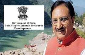 एमएचआरडी का मंत्रालय संभालते ही रमेश पोखरियाल का बड़ा निर्णय,केन्द्रीय विवि में हडकंप