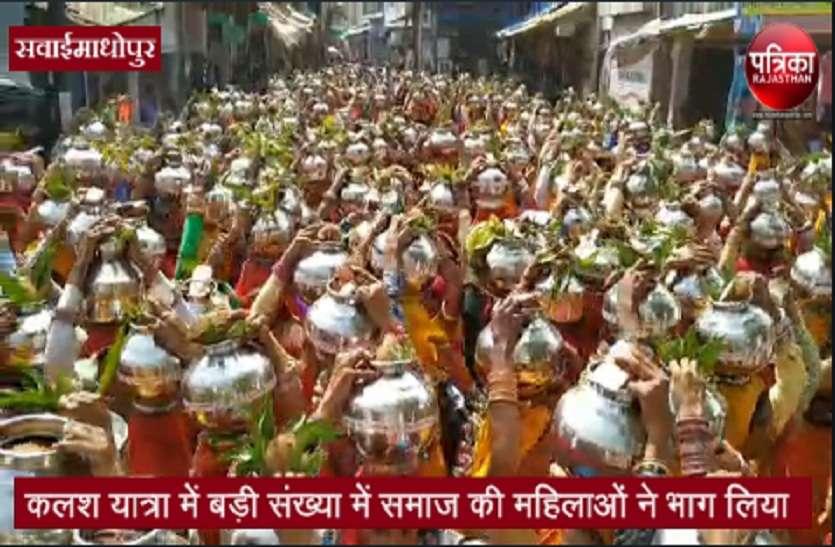 VIDEO : कलश यात्रा में उमड़ा जनसैलाब, मीन भगवान की स्थापना दिवस कार्यक्रम