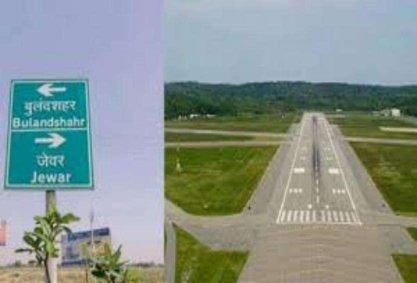 jewer airport
