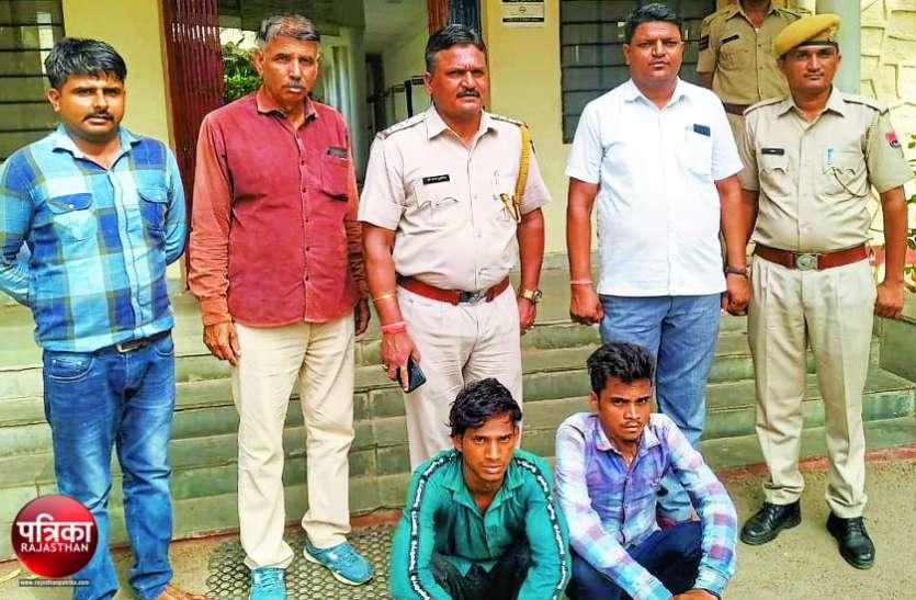 बांसवाड़ा : मौज-शौक के लिए राहगीरों को लूटने वाली गैंग के दो बदमाश गिरफ्तार, चोरी और आपराधिक वारदातों में भी थे लिप्त
