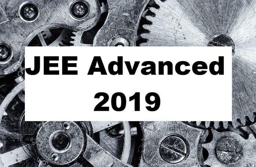 JEE Advanced result 2019: जेईई एडवांस के नतीजे 14 को... 130 से कम तो कॉमन रैंक लिस्ट में स्थान नहीं, टाई होने की स्थिति में उम्र बाधा नहीं