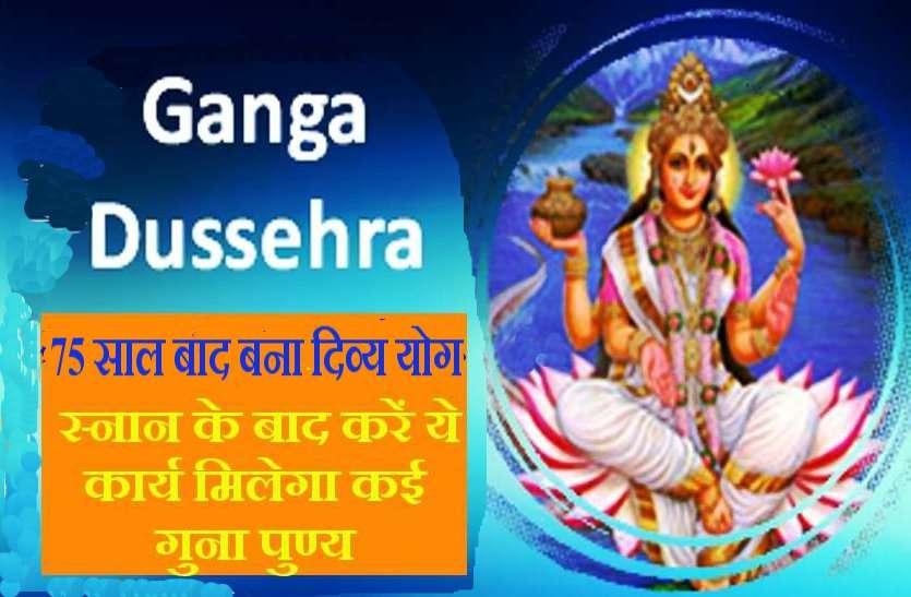 गंगा दशहरा Ganga Dussehra 2019: जानिये आज क्या है करें खास, जिससे मिले अक्षय फल