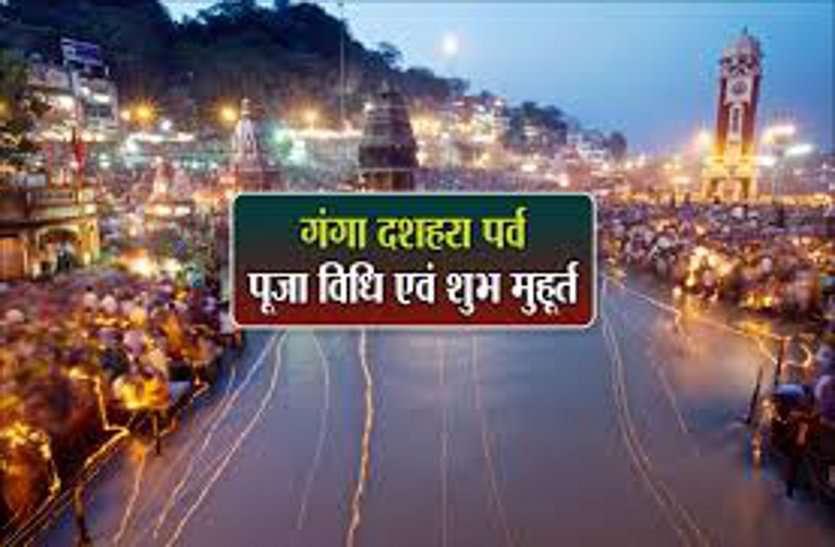 गंगा दशहरा ganga dussehra 2019