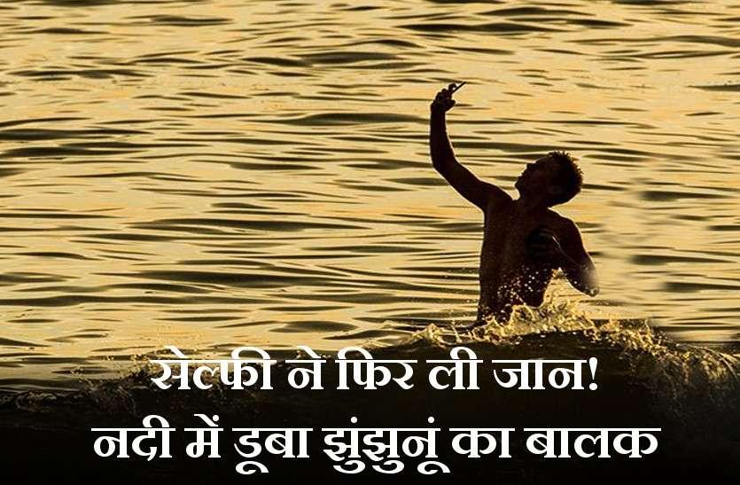 मनाली में सेल्फी लेते नदी में डूबा झुंझुनूं का बालक, बेटे को बचाने के लिए पिता ने भी लगाई नदी में छलांग