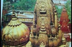 काशी विश्वनाथ मंदिर के विस्तारीकरण कॉरिडोर योजना को सुप्रीम कोर्ट का झटका