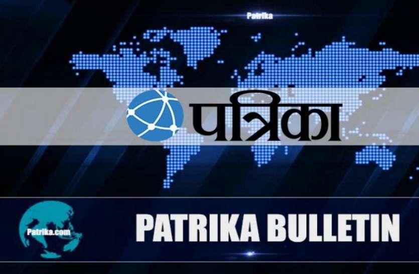 Patrika News@8pm: पत्रिका बुलेटिन में एक क्लिक में पढ़ें दिनभर की ट्रेंडिंग और बड़ी खबरें