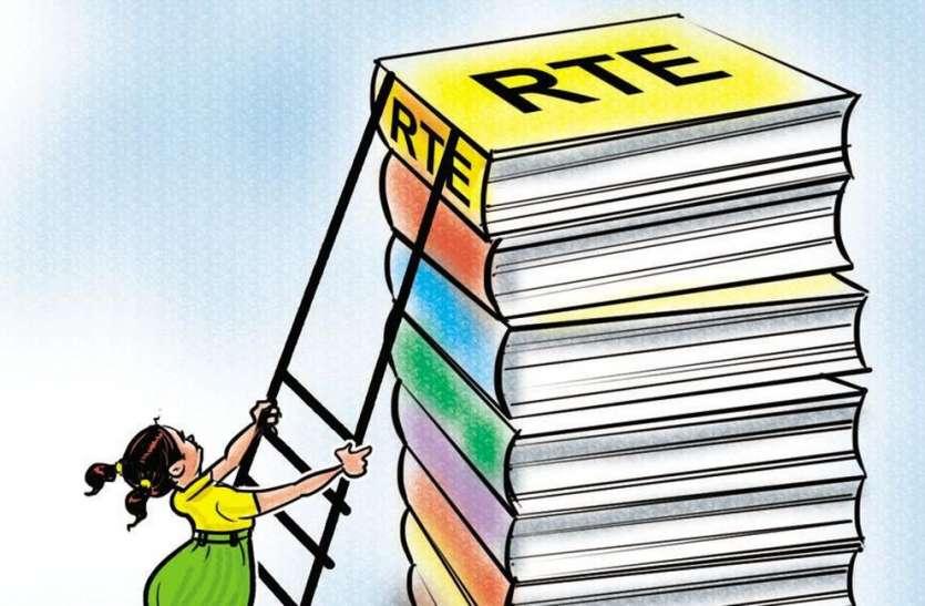 RTE : आरटीइ प्रवेश की दूसरी सूची १८ को आएगी