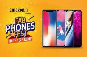 Amazon FAB Phones Fest सेल, यहां जानें किन स्मार्टफोन्स पर मिल रही अच्छी डील और ऑफर्स