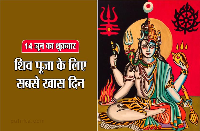 शिव पूजा के लिए सबसे खास दिन, 14 जून शुक्रवार, भोलेनाथ करेंगे सबकी इच्छा पूरी