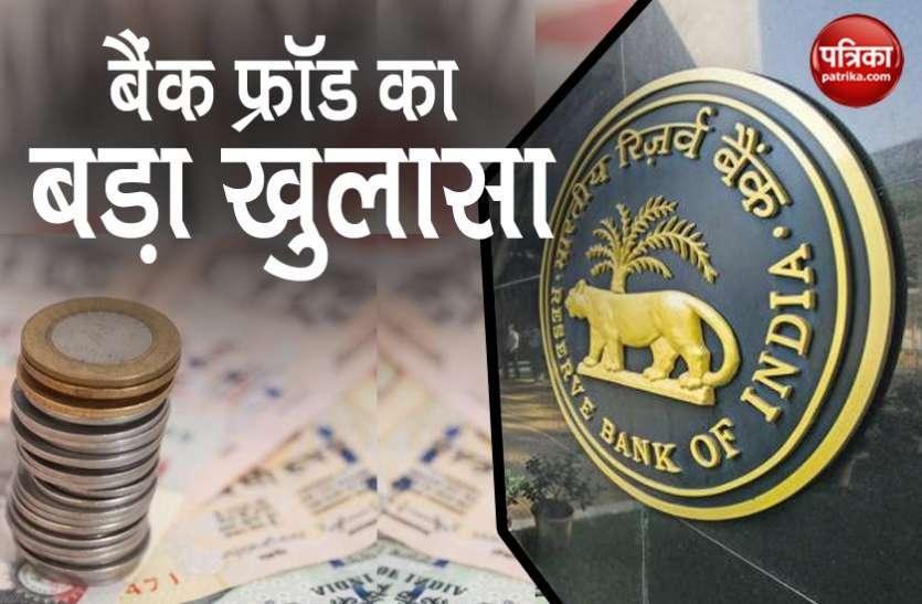 पिछले 11 सालों में देश के कई बैंकों को लगा करोड़ों का चूना, ICICI का नाम सबसे ऊपर
