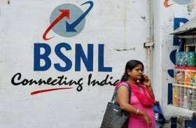BSNL ने नया प्रीपेड प्लान किया लॉन्च, रोजाना मिल रहा 1GB डाटा और अनलिमिटेड कॉलिंग