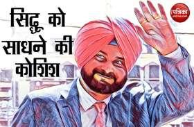 पंजाबः घमासान के बीच नवजोत सिंह सिद्धू के लिए अच्छी खबर, दूसरी पार्टियों ने दिया शामिल होने का न्योता