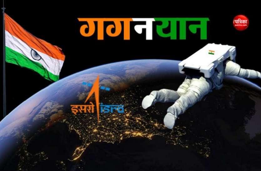 ISRO 2022 में लॉन्च करेगा मानव मिशन गगनयान, तब होगी आजादी की 75वीं सालगिरह