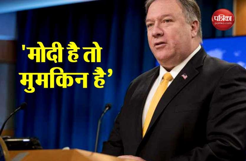 अमरीका तक पहुंचा BJP का चुनावी नारा, विदेश मंत्री माइक पोम्पियो बोले- 'मोदी है तो मुमकिन है'
