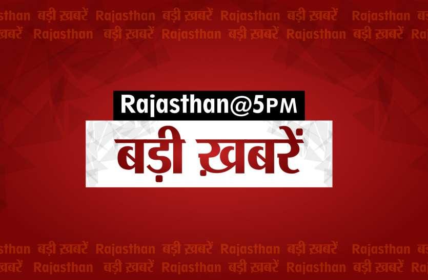 Rajasthan@5PM:  झुंझुनूं : स्टेट बैंक से साढ़े तीन लाख रुपए पार, जानें अभी की 5 ताज़ा खबरें