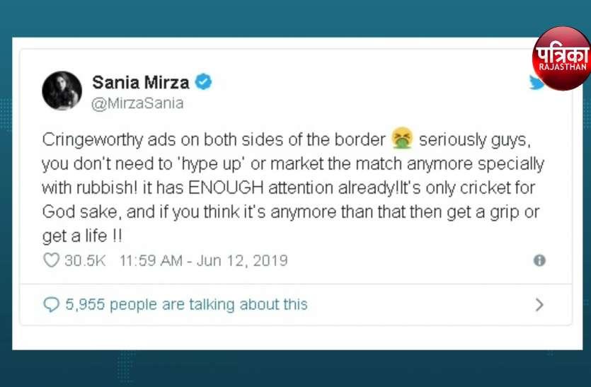 भारत-पाक क्रिकेट मैच पर बने विज्ञापनों पर सानिया मिर्जा का गुस्सा