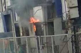 ट्रांसफार्मर के केबल में लगी आग, एक घंटे दहशत में रहे मरीज