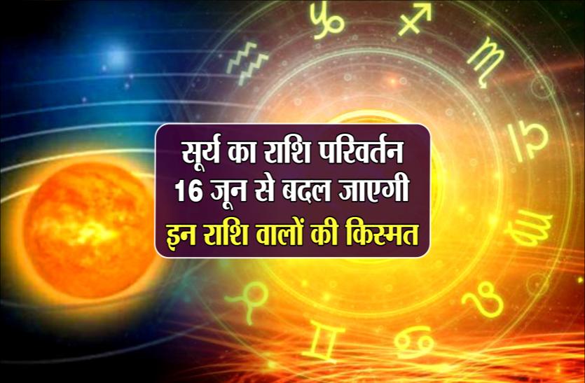 Surya rashi parivartan: सूर्य का राशि परिवर्तन, 16 जून से बदल जाएगी इन 5 राशि वालों की किस्मत