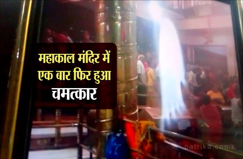 महाकाल मंदिर में एक बार फिर हुआ चमत्कार, भक्तों को शिव जी ने दिए साक्षात दर्शन