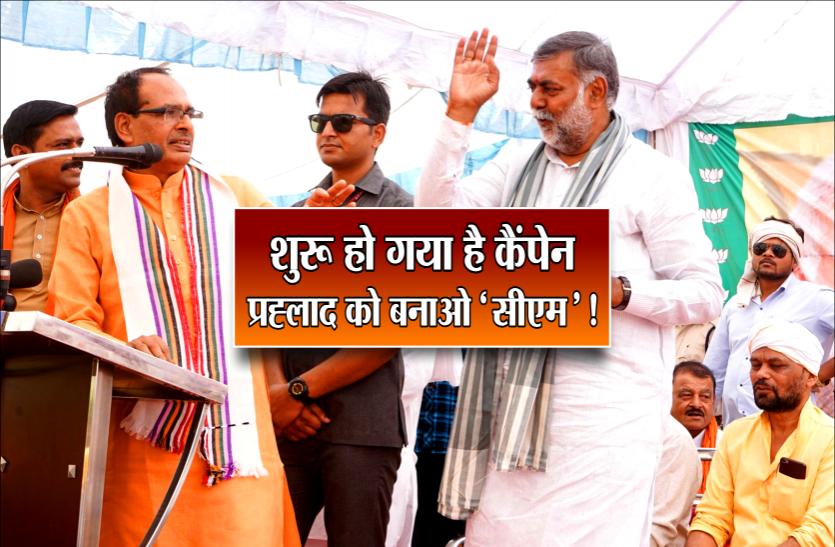 मोदी के इस मंत्री को मध्यप्रदेश में सीएम बनाने की मांग, समर्थकों ने FB पर शुरू किया कैंपेन