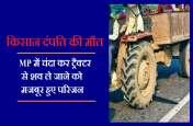 किसान दंपति की मौत: डीजल के लिए चंदा करने के बाद शवों को ट्रैक्टर में लेकर स्वास्थ्य केंद्र पहुंच सके परिजन
