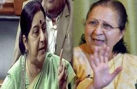 सुषमा स्वराज से मिलीं सुमित्रा महाजन, ट्रोलर्स ने किए भद्दे कमेंट तो तुरंत लगाईं लताड़