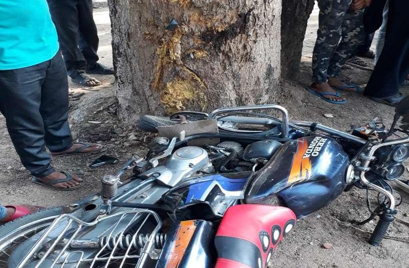 Breaking News : तेज रफ्तार में घर जा रहे युवक की बाइक पेड़ से टकराई, सिर से बह निकली खून की धार और हो गई दर्दनाक मौत