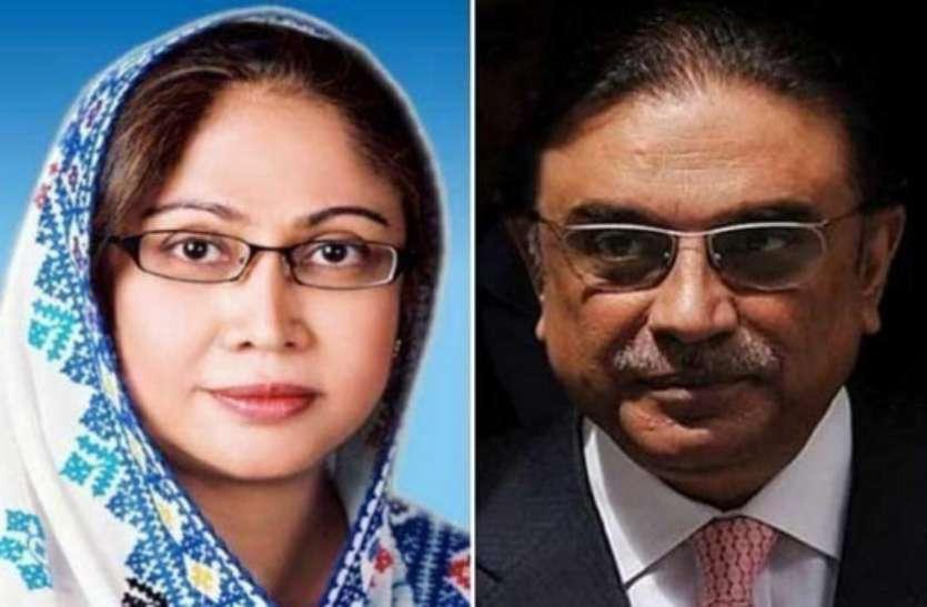 पाकिस्तान: ज़रदारी के बाद उनकी बहन पर NAB का शिकंजा, भ्रष्टाचार मामले में फरयाल तालपुर गिरफ्तार
