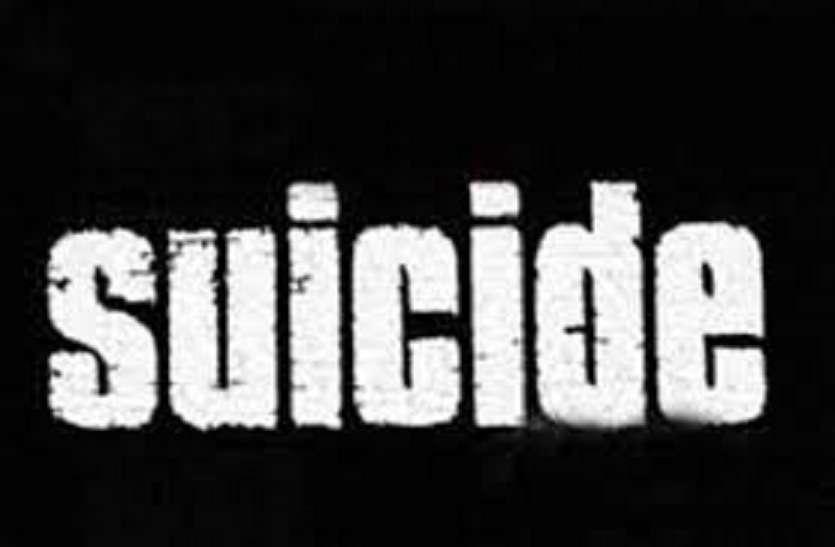 घर वाले थे शादी के खिलाफ फिर प्रेमी युगल ने उठा लिया आत्मघाती कदम