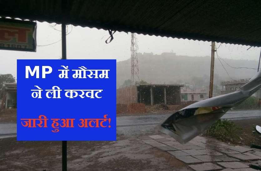 MP में यहां होने वाली है तेज बारिश! मौसम विभाग ने जारी किया अलर्ट