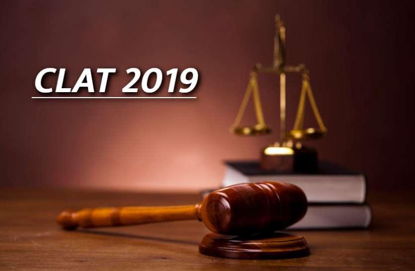 CLAT 2019: आज जारी होगा रिजल्ट, ऐसे करें डाउनलोड