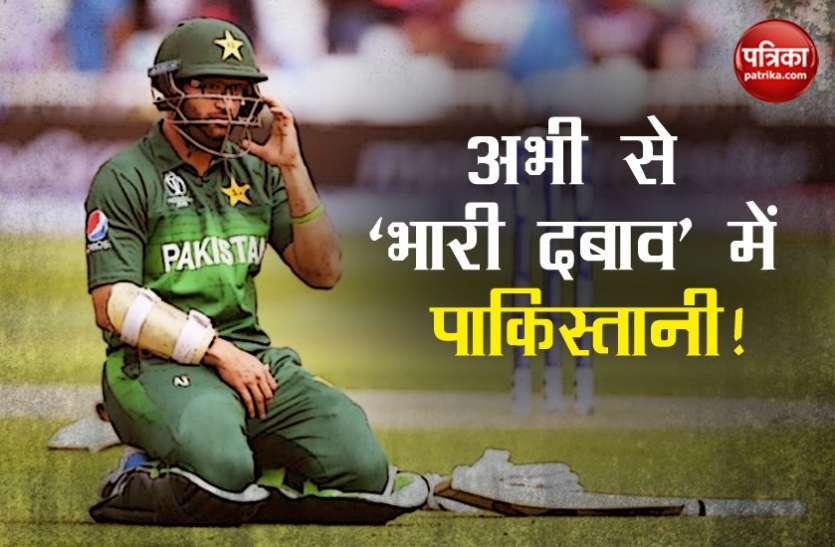 World Cup 2019: इमाम उल हक का बयान, भारत के खिलाफ मैच से पहले 'भारी दबाव' में हम पाकिस्तानी