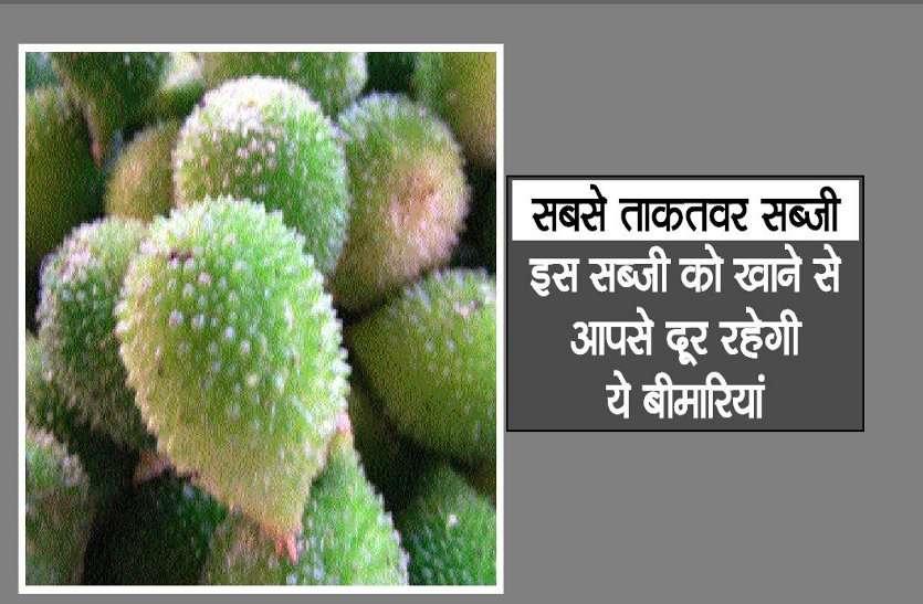 इस सब्जी को खाने से आप से दूर रहेगी ये गंभीर बीमारियां,मानी जाती है सबसे ताकतवर