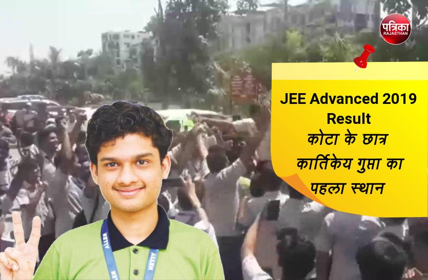 JEE Advanced 2019 Result : जेईई एडवांस परीक्षा 2019 के नतीजे जारी, कोटा के छात्र  कार्तिकेय गुप्ता का पहला स्थान, देखें वीडियो