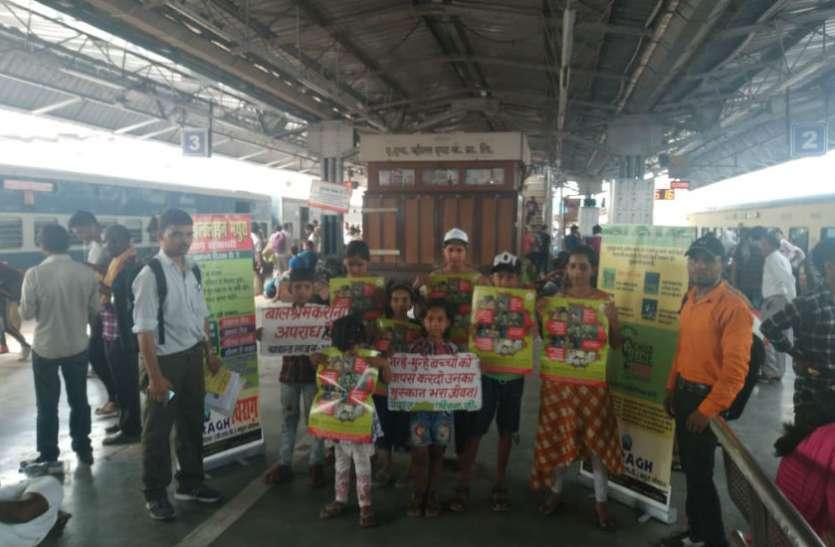 'बच्चे हैं अनमोल रतन, इन्हें पढ़ाने का सब करो जतन' मथुरा रेलवे स्टेशन पर चला अनोखा अभियान