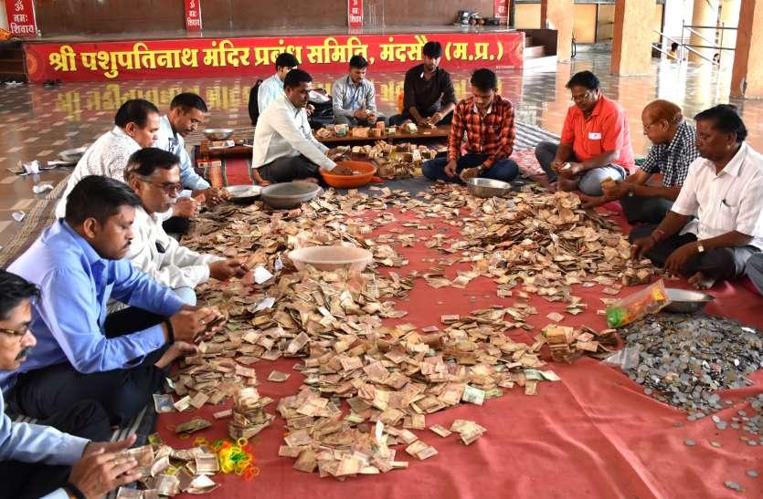 भगवान पशुपतिनाथ को भक्तों ने चढ़ाया १३ लाख से ऊपर का चढ़ावा