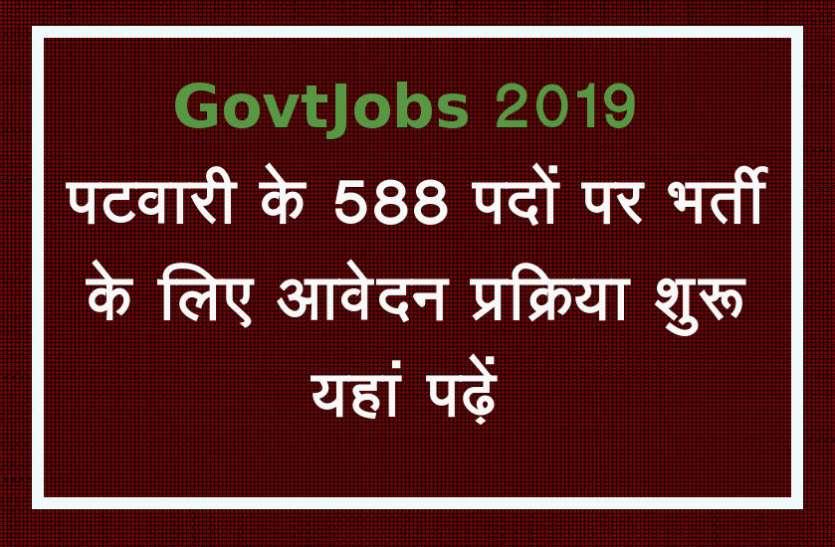 Govt Jobs 2019 : पटवारी के 588 पदों पर भर्ती के लिए आवेदन प्रक्रिया आज से शुरू, यहां पढ़ें