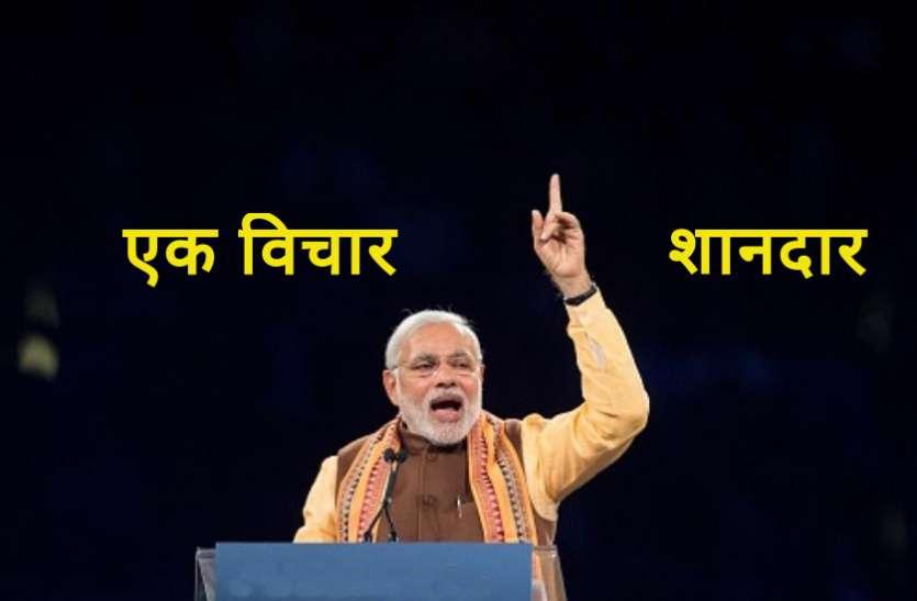 शिकायत बहुत की अब सुझाव की बारी, PM मोदी 2.0 से कहें दिल की बात