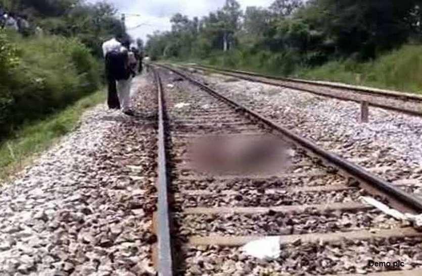 शादी की सालगिरह के दो दिन पहले ट्रेन के सामने कूदा पति, पत्नी पर लगे ये आरोप