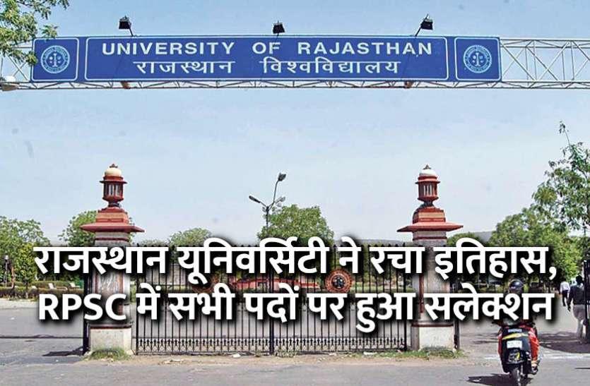 राजस्थान यूनिवर्सिटी ने रचा इतिहास, RPSC में सभी पदों पर हुआ सलेक्शन