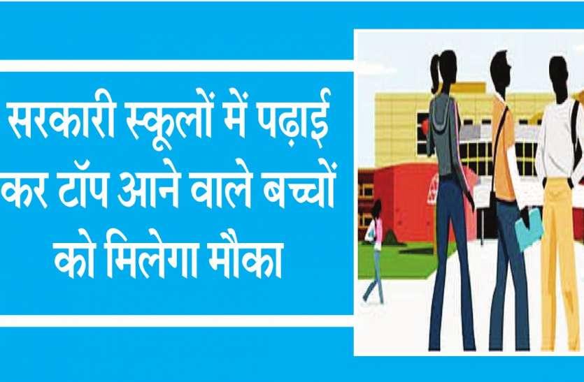 12वीं में टॉप आने वाले जिले के एक छात्र और छात्रा भोपाल के वीआईटी में नि:शुल्क प्राप्त करेंगे शिक्षा