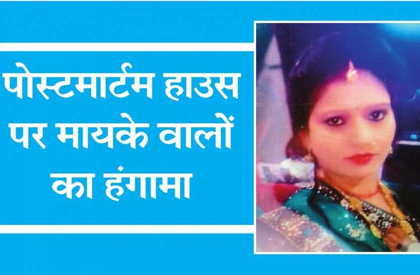 स्कूल संचालक की पत्नी की जहर खाने से मौत, दहेज मांगने का लगाया आरोप