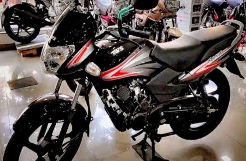 सिर्फ 1567 रुपये में घर ले जाइए TVS Sport बाइक, देती है 95km का माइलेज