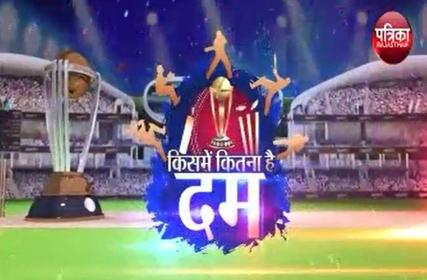 क्रिकेट विश्व कप-2019